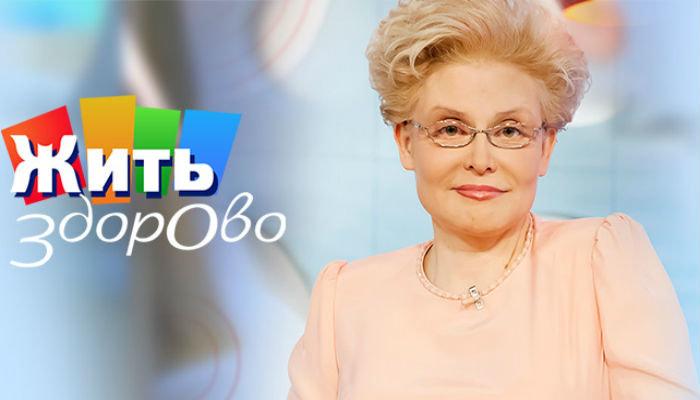 «Жить здорово!»За 33,6 тысячи рублей в минуту.