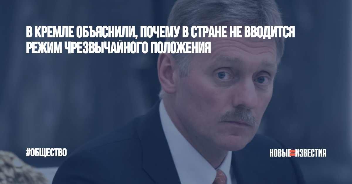 Почему не вводится чрезвычайное положение в России?